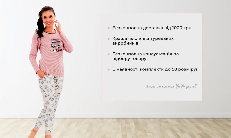 Інтернет-магазин домашнього одягу - Bella Secret